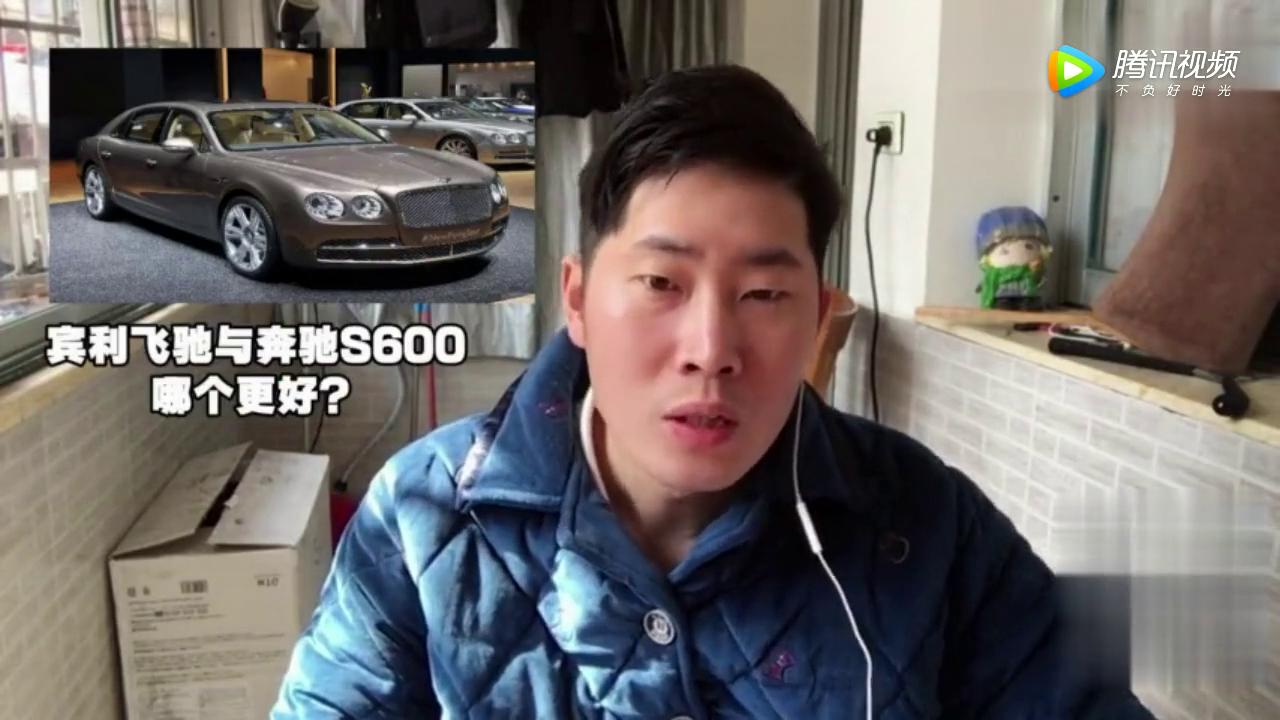 宾利飞驰与奔驰S600哪个更好?