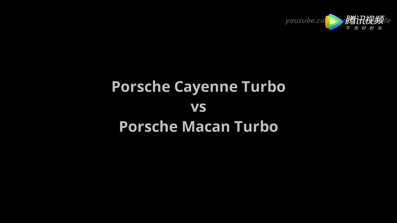 差别多大?2018 保时捷Cayenne <em>Turbo</em> vs 保时捷 Macan <em>Turbo</em>