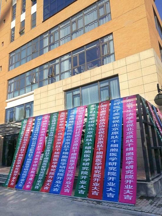 北京原肽启幕盛典暨生命健康管理高峰论坛昨开幕!