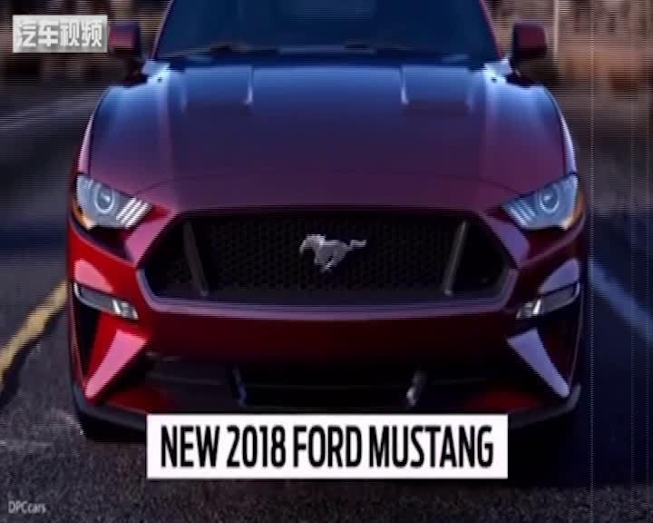 福特野马2018款全方位展示,来品品  