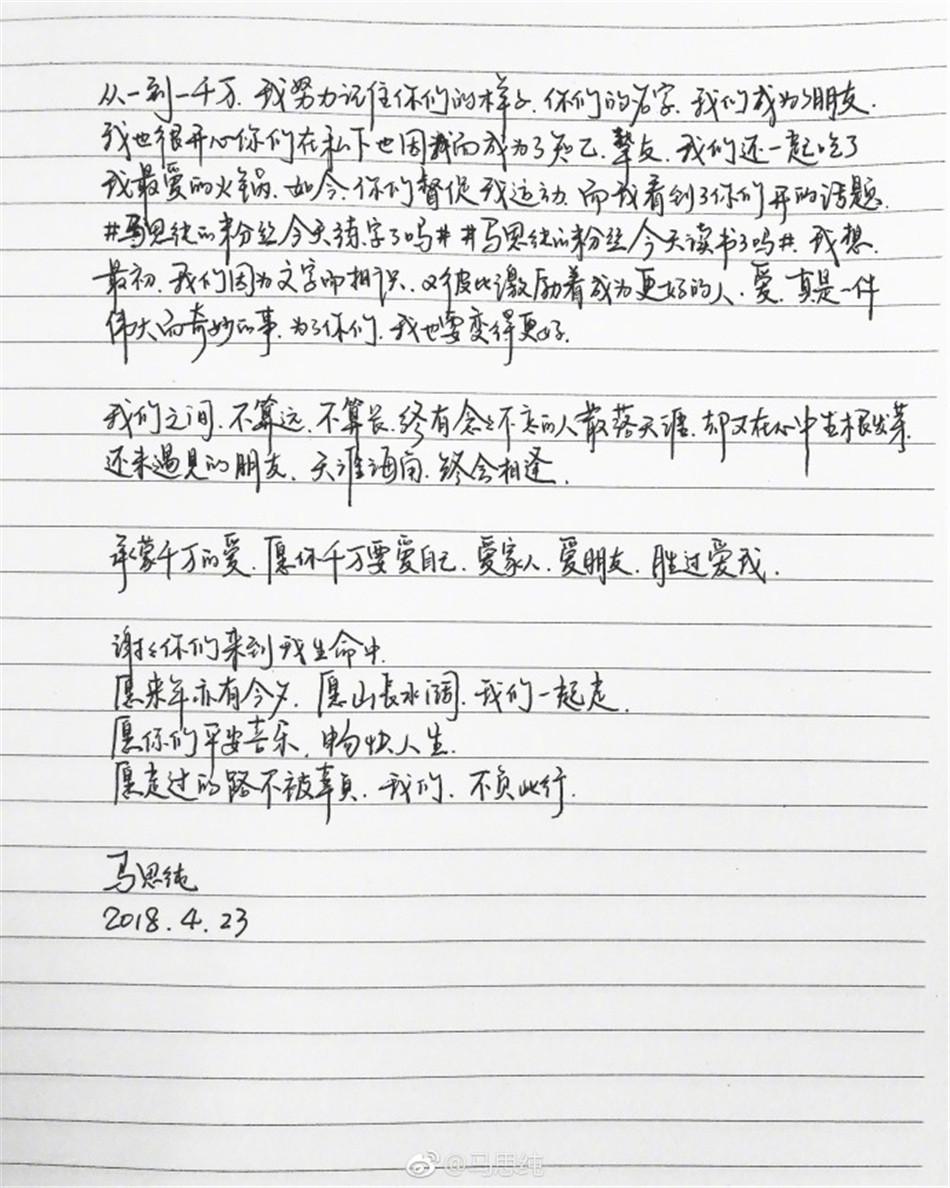 马思纯发手写信感谢粉丝 温情走心字迹惊艳