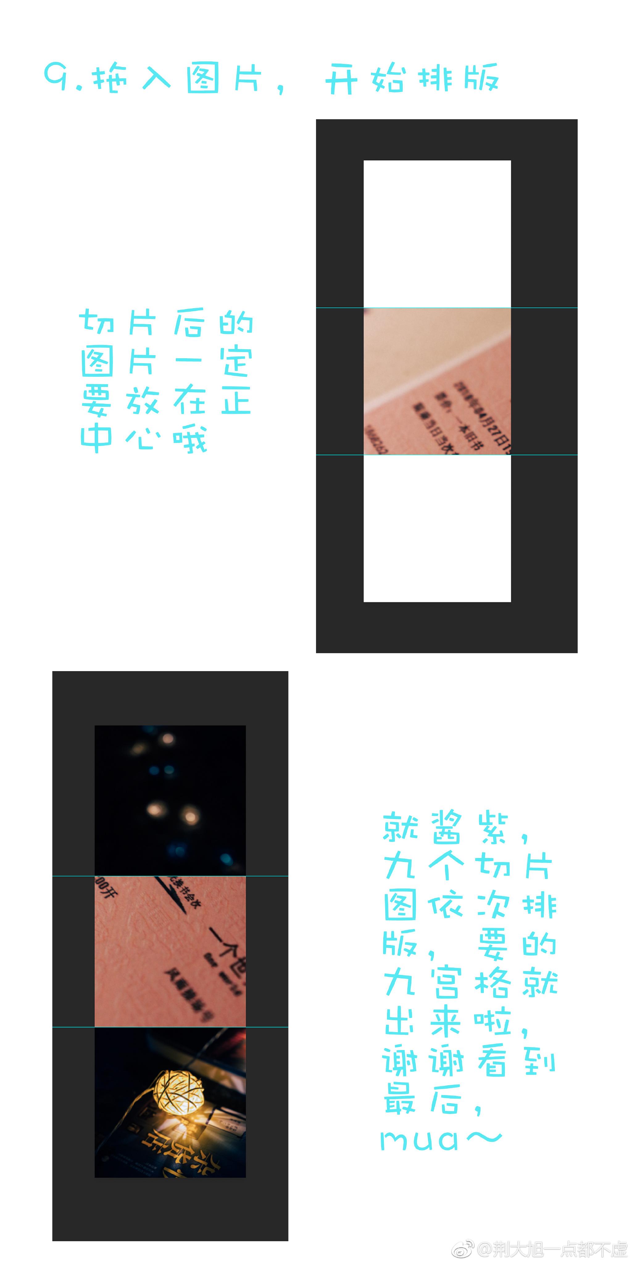 制作一张九宫格封面下藏着好多图片 ,其实就是这么简单,看过一遍就会图片