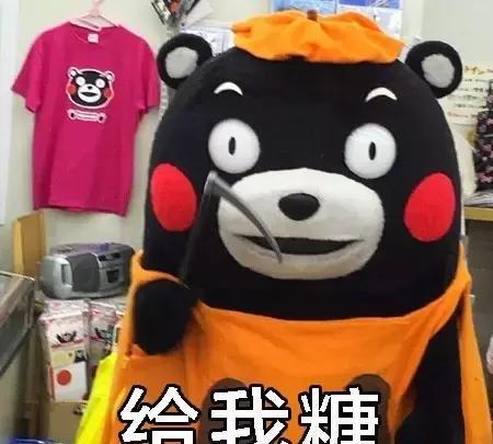 熊本熊可爱萌萌的表情,我这有糖吃哟集福卡表情包图片