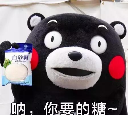 熊本熊可爱萌萌的爱你,我这有糖吃哟我那么表情表情包0图片