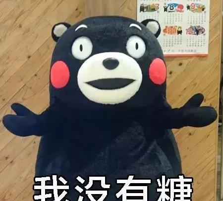 熊本熊可爱萌萌的表情,我这有糖吃哟手执牵手包之表情子图片