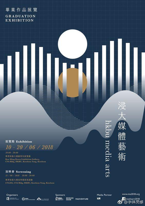艺术节海报设计