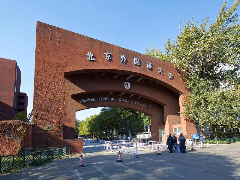 北京外国语大学在石家庄鹿泉南海山村的流金岁月