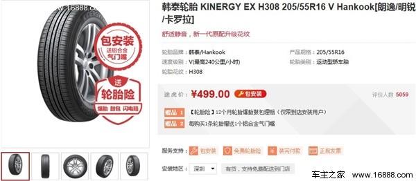 汽车销量前十名用的什么轮胎?哪个最良心?