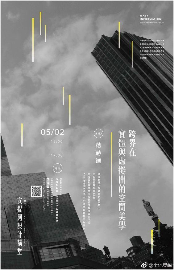 空间感排版海报设计图片