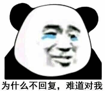 熊猫头表情包 听说分享展示图片