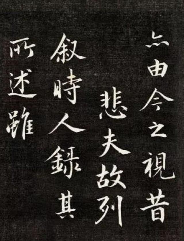 成亲王书法欣赏《临武定本兰亭序》两种图片