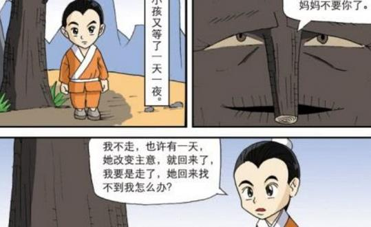 搞笑漫画:秽土总是相似的惊人?特别是漫画历史出现转生导游鼬口口图片