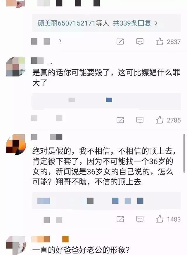 """高云翔""""性侵""""女主正面照曝光!背后真相慢慢浮现……"""