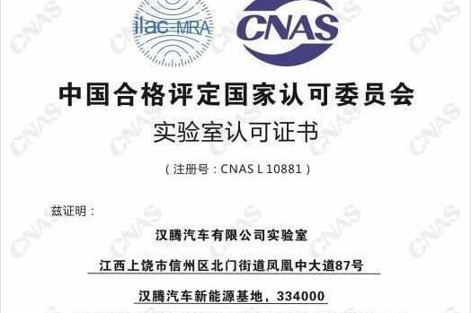 汉腾<em>汽车</em>有限公司<em>实验室</em>获得CNAS认可