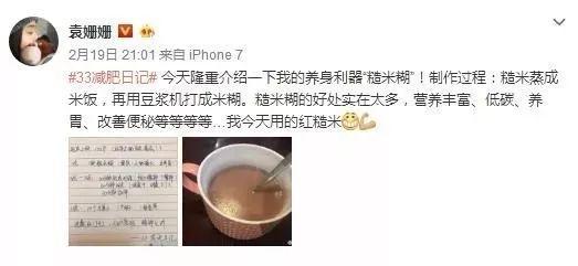 翻看她的微博可以发现 ,袁姗姗还经常发自己的减肥日记。