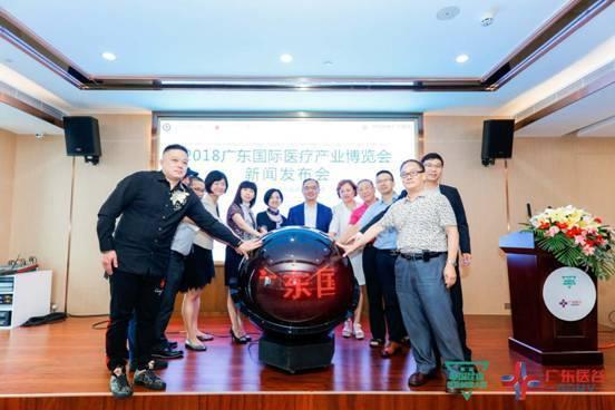 2018广东国际医疗产业博览会新闻发布会在穗举行