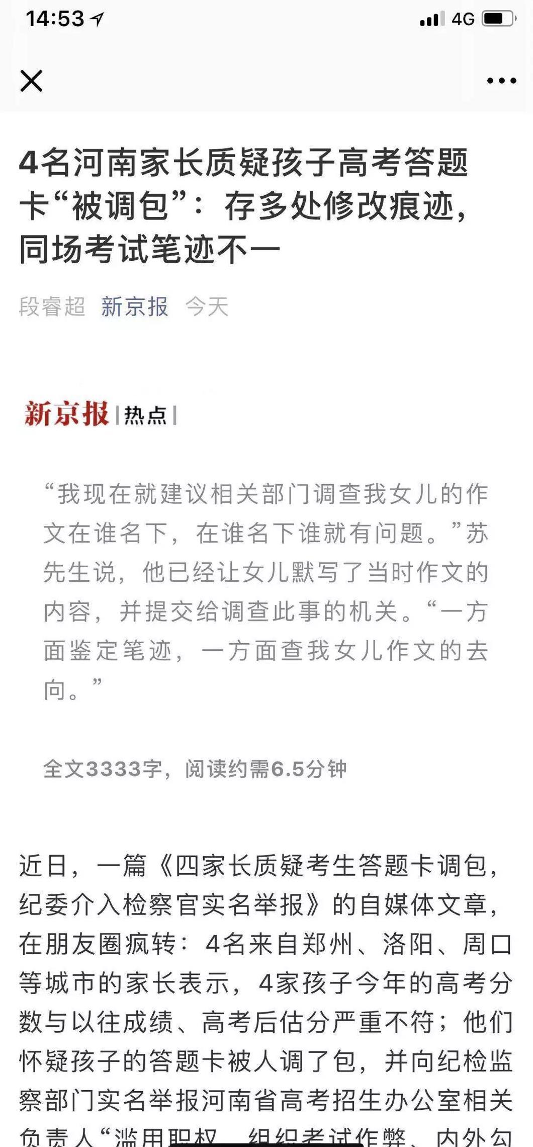 """河南高考卷""""被掉包"""":这样的事情很多人信,本身就是问题图片"""