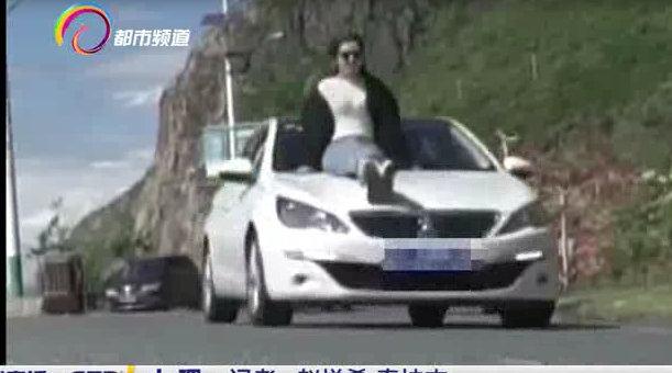 云南大理:女子坐车头兜风,网友大呼吓人