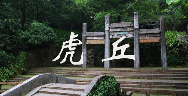 逃离钢铁丛林,自驾北汽昌河A6探寻千古名城苏州