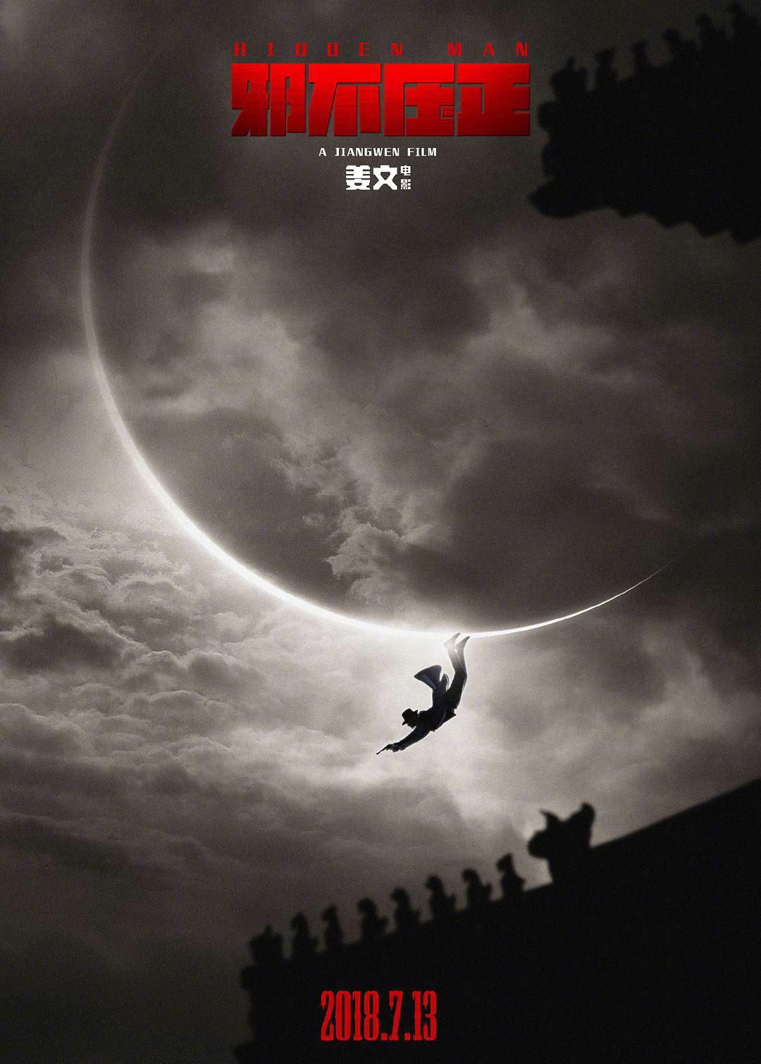 设计师黄海的一些电影海报作品_新浪看点