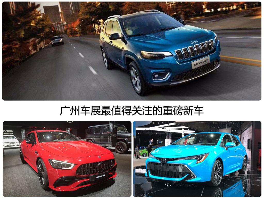 买车别着急,年底最大汽车盛会来临,2018广州车展重磅新车抢先看