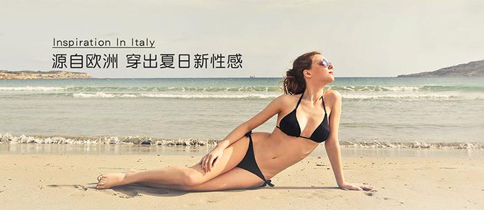 意大利时尚泳装品牌VINCROX唯卡洛正式进驻中国