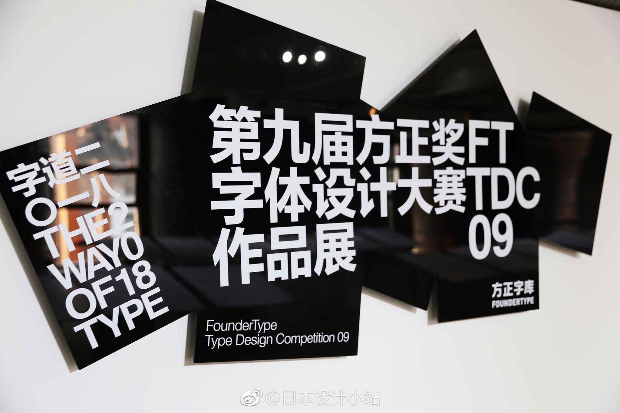 第九届方正奖字体设计大赛作品展今天开幕啦,地点