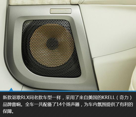 涅槃重生还是石沉大海 讴歌RLX新车图解