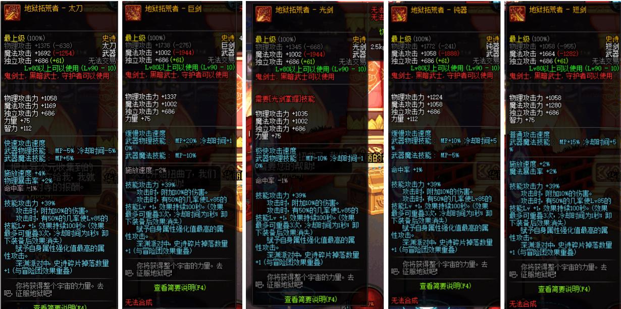 dnf: 这三件首饰均可升级超时空, 武器属性碾压荒古!