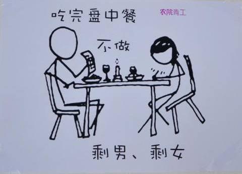 吃完盘中餐,不做剩男剩女