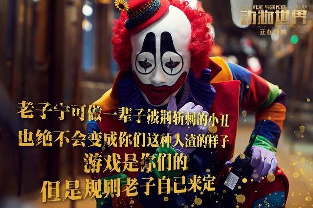 李易峰演技新高度?《动物世界》小丑英雄告诉你人应该