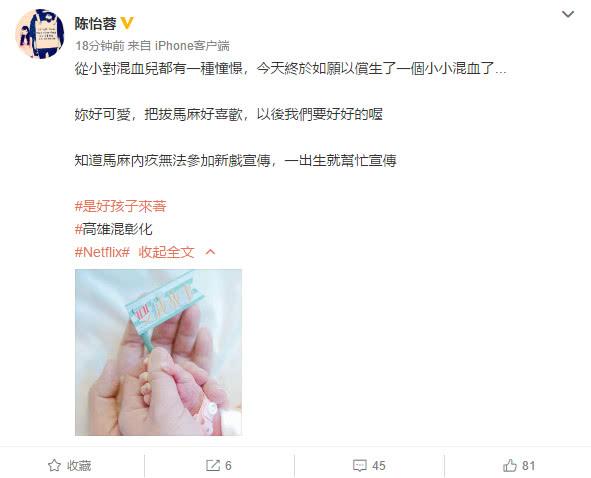 陈怡蓉产下混血儿发文报喜,宝宝小手握大手帮母亲宣传图片