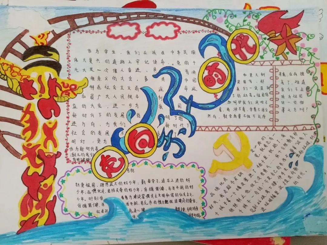 郑州经开区外国语小学开展争做新时代好队员手抄报和童谣征集活动