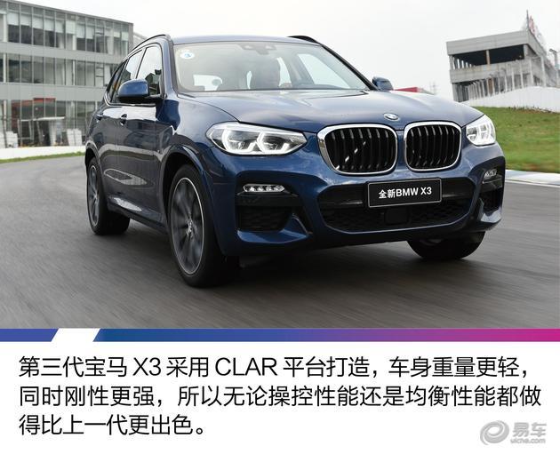 抢先测试国产宝马X3 50万以内最全能的SUV