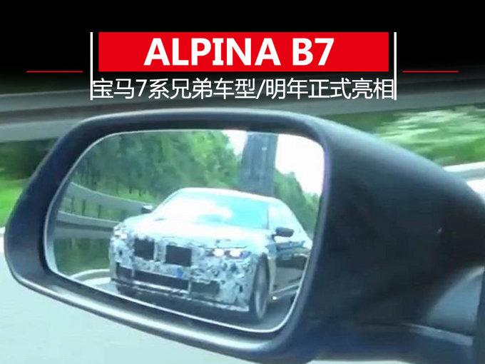"""宝马7系同父异母的""""亲""""兄弟 ALPINA将推全新b7"""