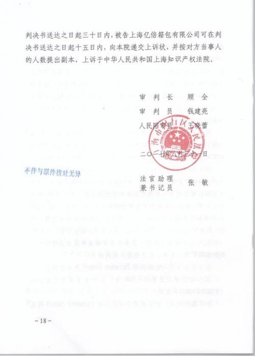 德国RIMOWA败诉中国EBEN?!2年官司 终迎最高判决!