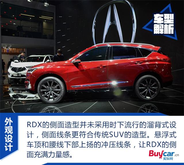 2018北京车展| 广汽讴歌rdx实拍解析