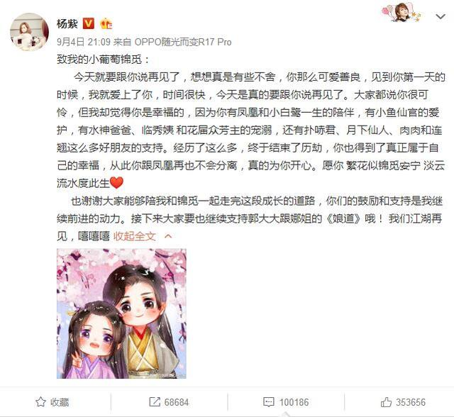 邓伦杨紫借香蜜收官回应恋情,网友:猝不及防,扎心了!