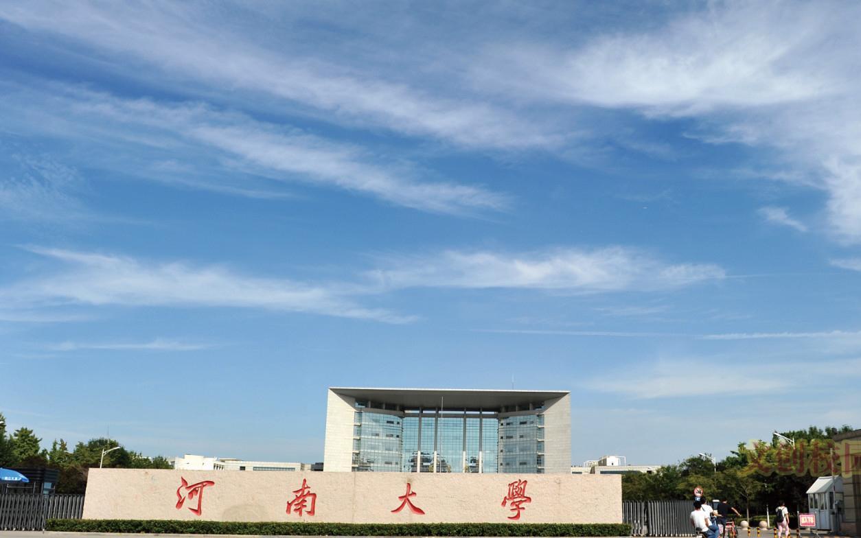 河南大学_河南69岁老人3次参加高考, 希望圆梦河南大学! 网友