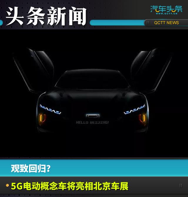 观致回归?5G电动概念车将亮相北京车展