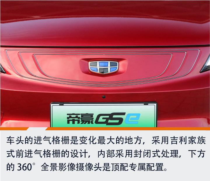 跨界纯电SUV吉利帝豪GSe正式上市 11.98万元起售