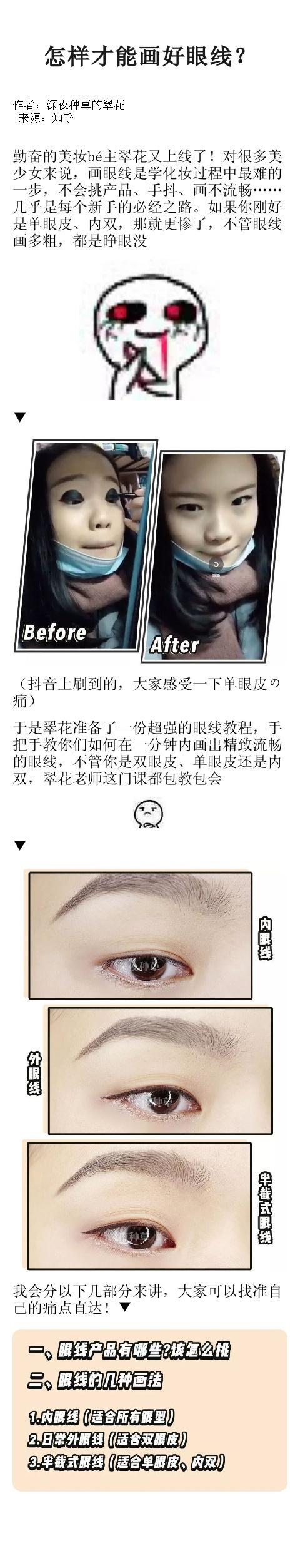 新手如何画眼线眼线? ?
