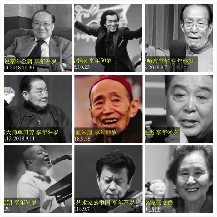 54天14位文艺名家相继离世,真正的文化之殇