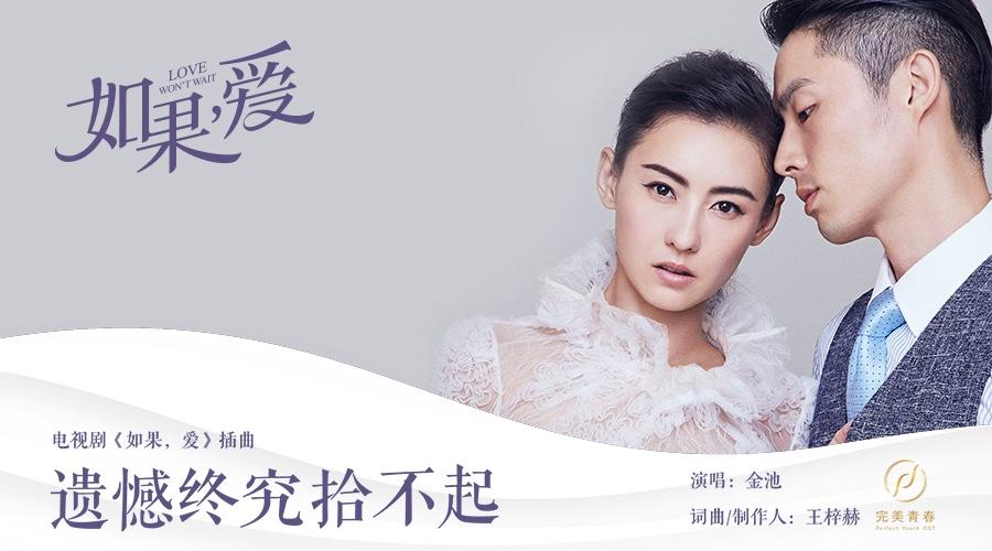 《如果,爱》插曲MV曝光 张柏芝吴建豪虐心恋