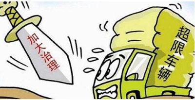 <em>车辆</em>超载有什么危害 <em>车辆</em>超载与危害盘点