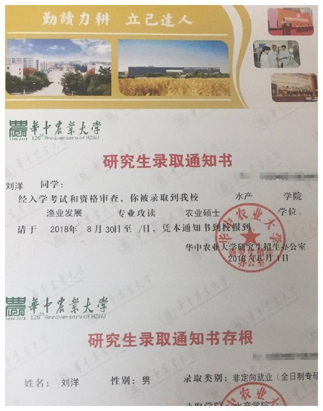 终于收到了华中农业大学,一所期望的985大学的录取通知书,原本是对