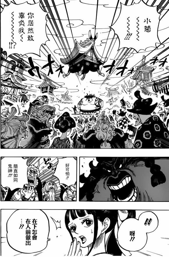 海贼王漫画916话:路飞见闻色大放异彩,索隆即将展现剑豪实力