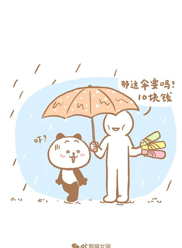 湿透下雨的搞笑图表情漫画笔画的表情简坏坏 表情包之园
