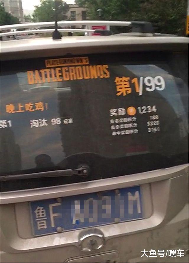 10万哈弗H3现山东, 见后车窗上这一堆字, 就知车主爱玩这游戏!