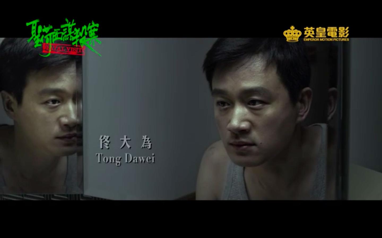 《圣荷西谋杀案》首发预告 佟大为郑秀文蔡卓妍互掀底牌